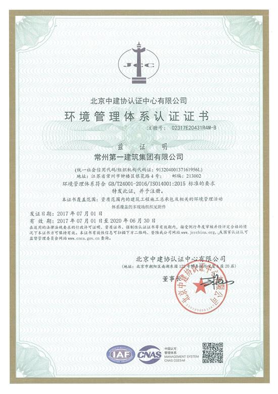环境管理体系认证证书2020