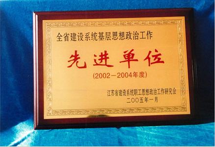 江苏省建设系统基层思想政治工作先进单位